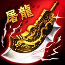 歃血屠龙v1.10.0 安卓版