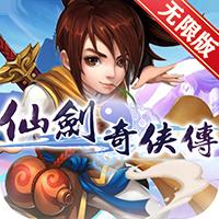 仙剑奇侠传回合无限元宝版v1.0.0 无限版