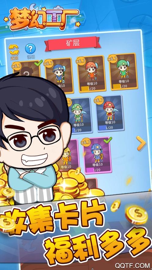 梦幻工厂官方IOS版游戏v1.0.1 iPhone版