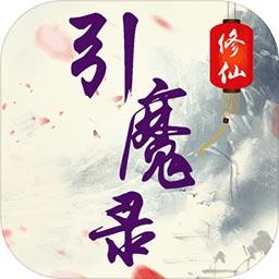 修仙引魔录v1.0 安卓版