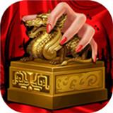 我在清朝当宰相后宫版v1.0.0 安卓版