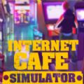 网吧模拟器2完整版