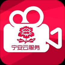 宁安云服务正式版v1.0.2 安卓版