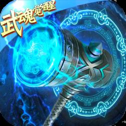 斗罗万年魂环v1.1 安卓版