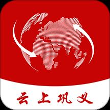 云上巩义官方版v2.2.5 安卓版