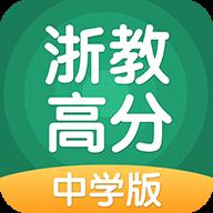 浙教高分appv2.2.0 最新版