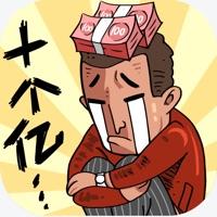 首富特烦恼官方IOS版手游v2.1.28 iPhone版
