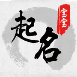 宝宝八字起名App最新版v1.2.0 安卓版