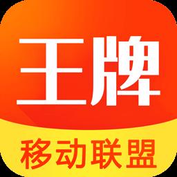 王牌移动联盟App最新版v1.2.0 安卓版