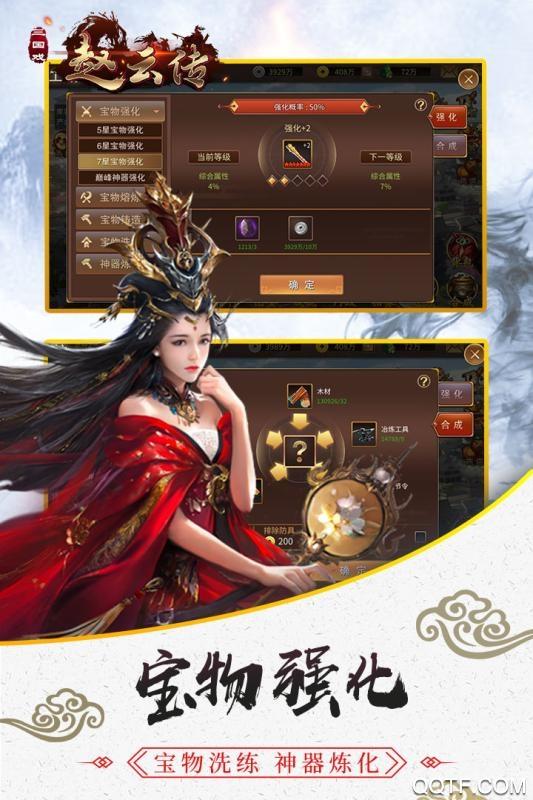 三国戏赵云传游戏最新版v1.0.7 安卓版
