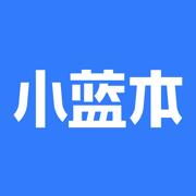 小蓝本官方版v1.7.2 苹果版