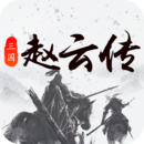 三国戏赵云传安卓破解版v1.0.7 最新版