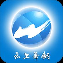 云上舞钢客户端v2.2.6 安卓版