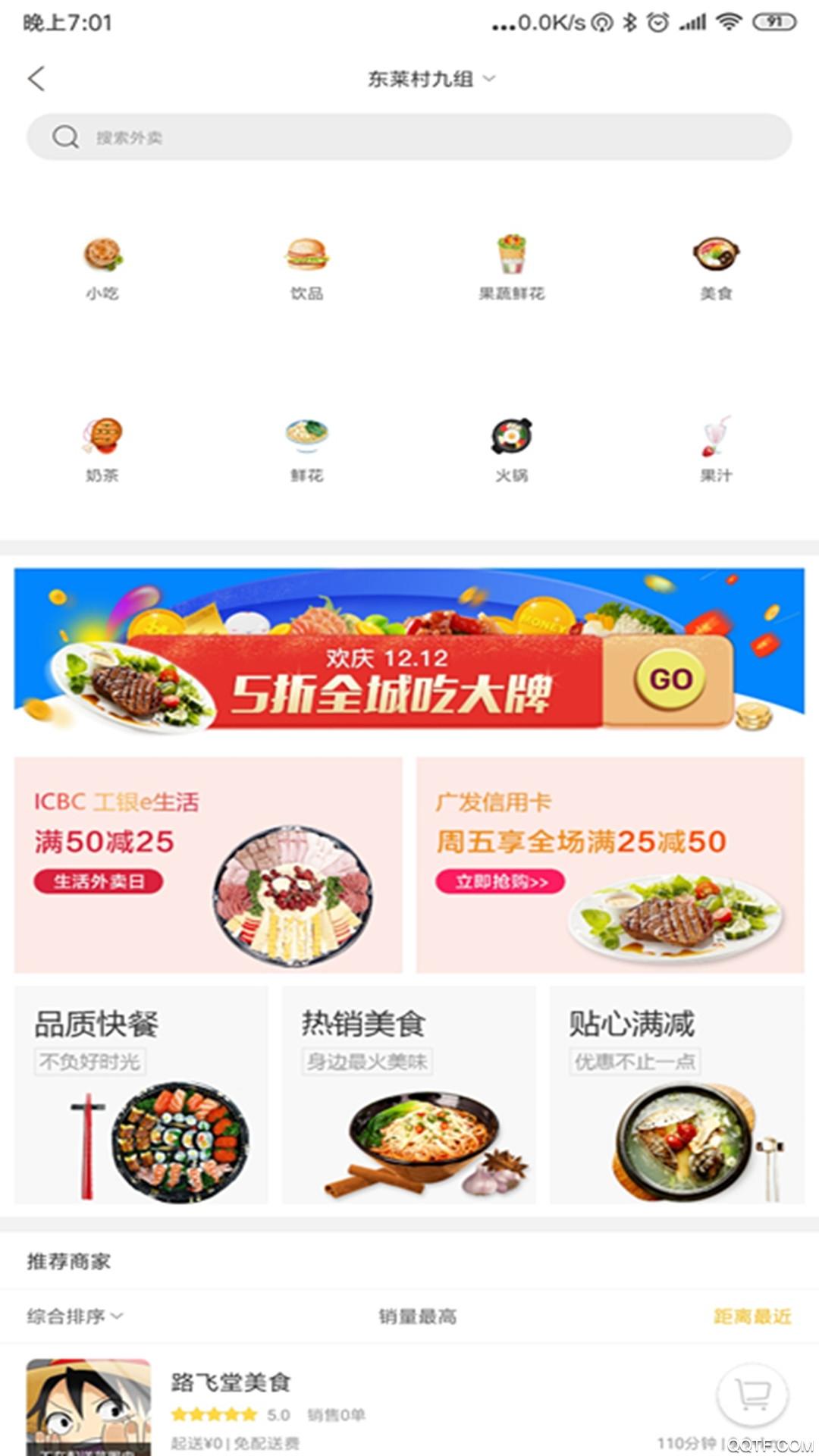 幸福邓州官方版v4.0截图