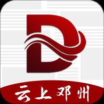 云上邓州手机版v2.2.6 安卓版