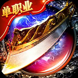 屠龙单职业游戏官方版v1.2.0 安卓版