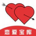 恋爱宝库v1.1 安卓版