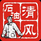 石油清风appv1.0.5 最新版