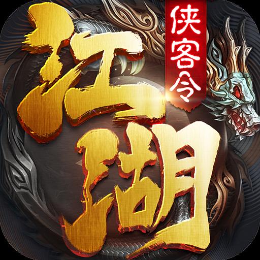 江湖侠客令内购破解版手游v1.0.0 最新版