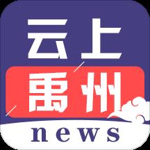 云上禹州客户端v2.2.5 安卓版