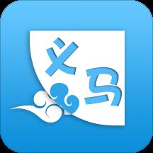 云上义马客户端v2.3.6 安卓版
