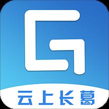 云上长葛客户端v2.2.6 安卓版