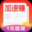 加速赚App最新版v2.1.1 安卓版