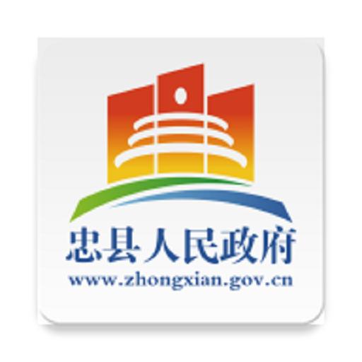 忠县政府官方版v2.0 安卓版