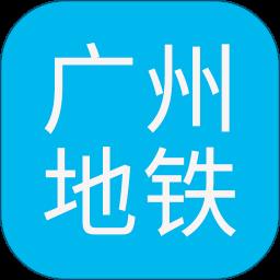 广州地铁查询官方版v1.1 安卓版