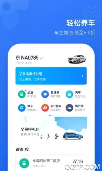 滴滴顺风车App最新版v2.0.4 官方版