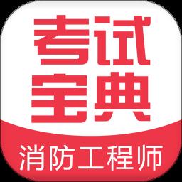 消防工程师考试宝典v7.0 安卓版