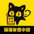 猫猫小说v1.0 安卓版