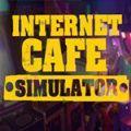 网吧模拟器完整版