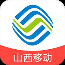 山西移动和生活官方版v1.1.9 安卓版