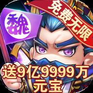 胡闹三国GM版v1.0 安卓版