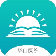 华山医学教育appv1.0.0 最新版