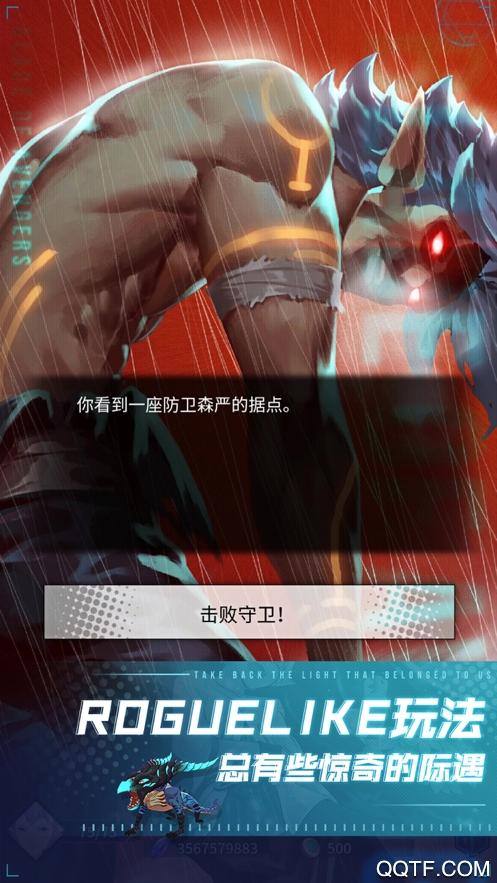 斩兽之刃官方IOS版手游v1.80.30 iPhone版