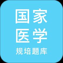 规培医学题库v1.0.7 安卓版