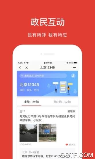 北京通App官方版V3.2.1 安卓版