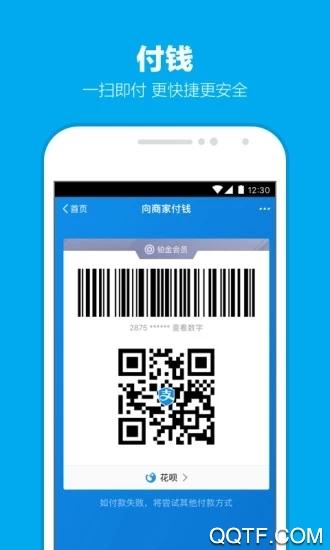 支付宝app手机版V10.2.20.7000 安卓版