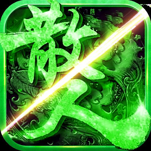 狂神无双切割官方版手游v1.0.2427 安卓版