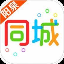 阳泉同城客户端v5.4.0 最新版