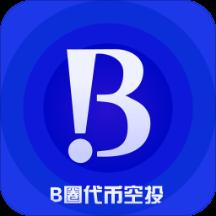 B圈代币空投Appv1.2.2 安卓版
