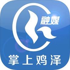 掌上鸡泽手机最新版v2.0.0 安卓版