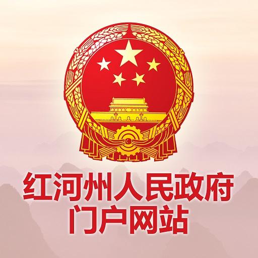 红河州政府v1.0.3 安卓版