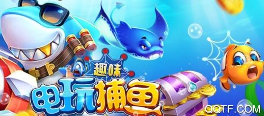 趣味电玩捕鱼官方版手游