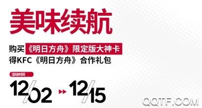 明日方舟KFC联动大神卡怎么购买 明日方舟大神卡购买方式步骤详解