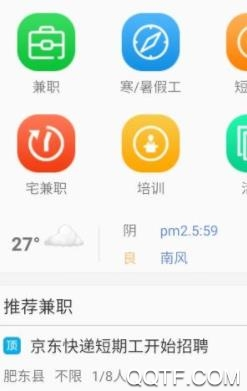 好享兼职app最新版
