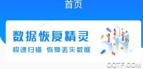 强力手机数据恢复app