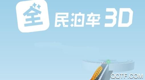 全民泊车3D官方版手游